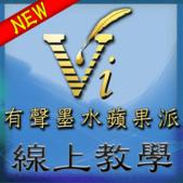 科技輔具的小窩 BLOG 專用圖形:線上教學VI_new.png