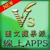 科技輔具的小窩 BLOG 專用圖形:VS_線上apps_new.png
