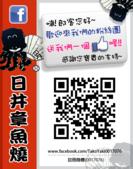 生活雜記:日井章魚燒