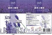繪圖平面設計:玉之家芳香劑_包裝膜設計