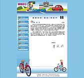 網版設計:交通安全電子書-內首頁