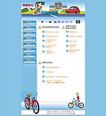 網版設計:交通安全電子書-第一篇項目頁