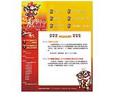 網版設計:藝術節2007年-戲獅甲_首頁設計