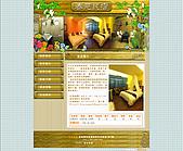 網版設計:春苑民宿(公版設計)