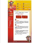 網版設計:藝術節2007年-戲獅甲_關於比賽