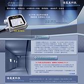 網版設計:海藍星科技:初版設計