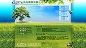 網版設計:弘光環保有限公司-初期設計