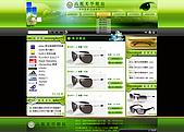 網版設計:高視光學眼鏡_初稿設計(未定案版)