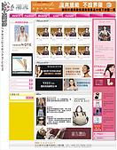 網版設計:星潮流平台設計_2007.11.12次頁版(1)