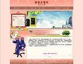 網版設計:幼企業社-公司簡介
