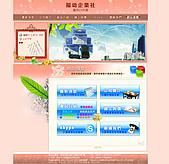 網版設計:福幼企業社-網站導覽
