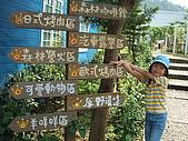 2008/04/05三峽皇后森林露營:三峽皇后森林露營 062.jpg