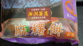台灣特產&伴手禮:洄瀾薯道