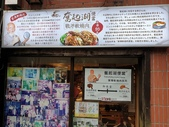 美食小吃:奮起湖大飯店