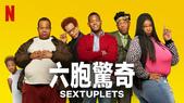 其他:六胞驚奇 Sextuplets.jpg