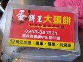 美食小吃:西螺蛋餅王