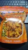 台灣特產&伴手禮:蕃薯伯楊記家傳地瓜酥