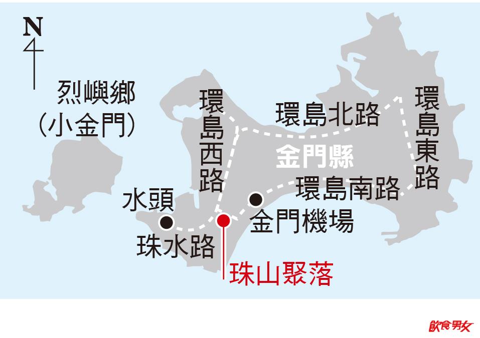 其他:珠山聚落.jpg