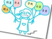 Xuite活動投稿相簿:管教應該抓住什麼v2.jpg