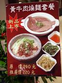清真中國牛肉麵食館:P1060439.jpg