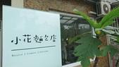小花麵包店:41273.jpg