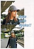 深田恭子 BOOK KYOKO:018.jpg