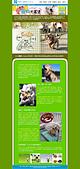 Cookie參賽資料:愛寵物大募集部落格報導內容