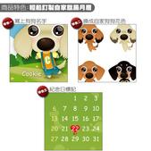 臘腸插畫商品:2008電子桌布月曆介紹