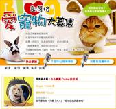 Cookie參賽資料:愛寵物大募集部落格報導出爐