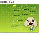 臘腸插畫商品:2008電子桌布年曆