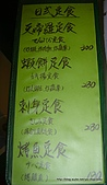 [芝麻開門]日式洋食館:DSC00600.JPG