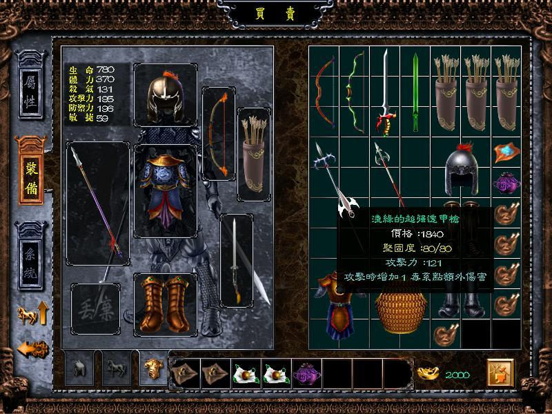 趙雲傳之縱橫天下:Game 2014-04-23 14-09-07-27.jpg