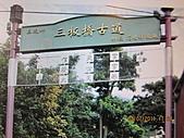 大屯溪古道 2011-2-7:IMG_8192 三板橋古道牌樓.JPG